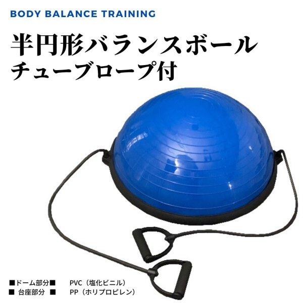画像1: 半円形バランスボール チューブロープ付 (1)