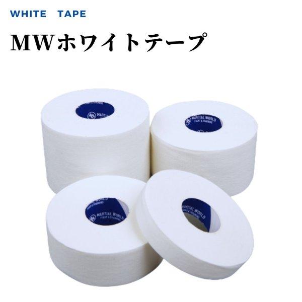 画像1: MWホワイトテープ (1)