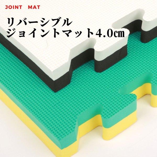 画像1: リバーシブルジョイントマット4.0cm (1)