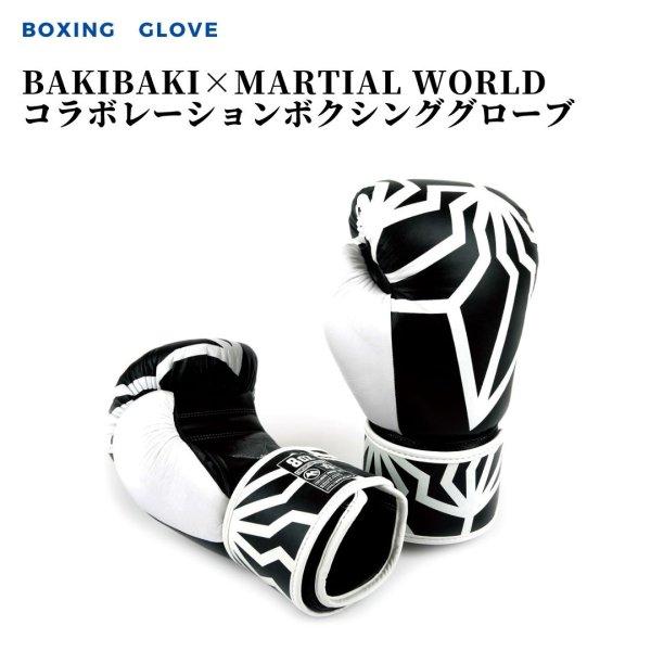 画像1: BAKIBAKI×MARTIAL WORLD   コラボレーションボクシンググローブ (1)