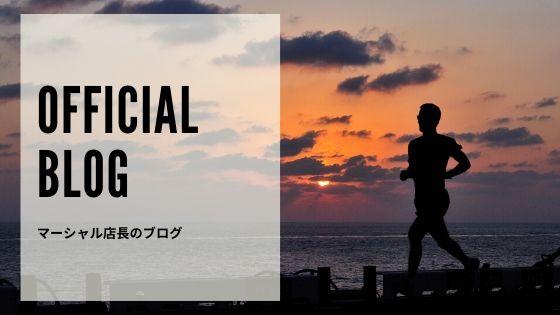 マーシャルワールドのブログ